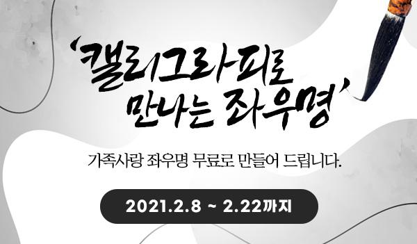 '설날, 정월대보름 맞이 온라인 이벤트' 운영